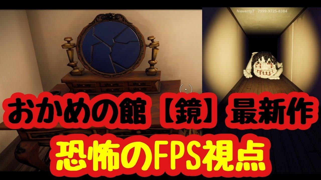 の おかめ フォート コード ナイト 館