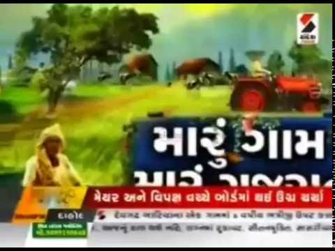 Solar Water Pump New Technology in Bhavnagar || Maru Gam Maru Gujarat || Sandesh News