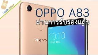 OPPO A83 มือถือราคาประหยัด จอกว้าง 5.7 นิ้ว RAM 2GB และกล้องหน้าเซลฟี่ 8 ล้าน
