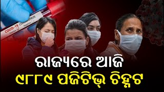 Odisha Reports 9,889 New COVID-19 Cases In Last 24 Hours II Kalinga TV