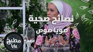 فرح محارمة - صويا صوص