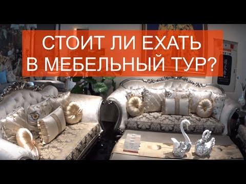 МЕБЕЛЬ ИЗ КИТАЯ ♣ СТОИТ ЛИ ЕХАТЬ В МЕБЕЛЬНЫЙ ТУР ♣ Цены 2019 в городе мебели Фошань