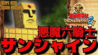 プレイステーション2で発売された格闘ゲーム キン肉マンマッスルグランプリ2特盛のアーケードモードをサンシャインでプレイしました。...