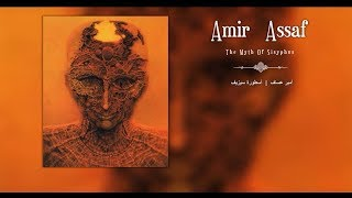 Amir Assaf - The Myth Of Sisyphus (OFFICIAL LYRIC VIDEO)