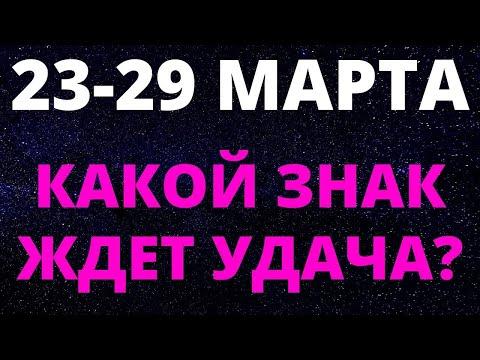 23-29 МАРТА КАКОЙ ЗНАК ЖДЕТ УДАЧА? Гороскоп на неделю
