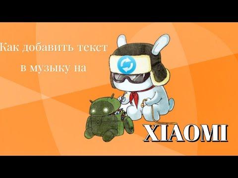 """Как добавить текст в музыку на """"Xiaomi""""? 🤔"""