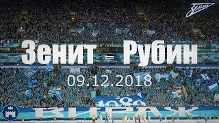 Зенит-Рубин 09.12.2018