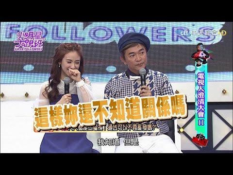【完整版】電視人澄清大會II 2017.01.12小明星大跟班