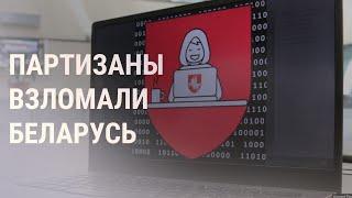 Кибер-партизаны получили доступ к паспортам всех белорусов   НОВОСТИ   30.07.21