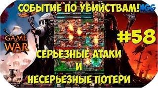 Game of War Fire Age. Событие по убийствам. Серьёзные атаки и несерьёзные потери. #58