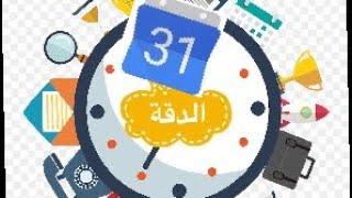 Google Calendar GoogleAgenda إدارة الوقت والمهام والمواعيد والمزيد