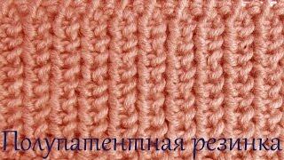 Вязание для начинающих  Полупатентная резинка