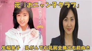 元「おニャン子クラブ」のタレント生稲晃子(47)が、乳がんのため右...