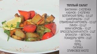 Теплый салат / Салаты / Простые салаты / Салат пошагово / Овощной салат /Жареные овощи