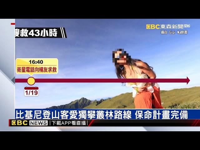 「比基尼登山客」意外非頭次 萬全準備仍命喪山中