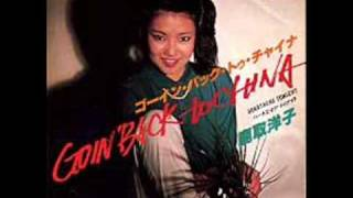 Yoko Katori - Going Back To China ©1980 川原洋子 検索動画 27