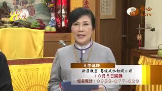元際講師【大家來學易經087】| WXTV唯心電視台