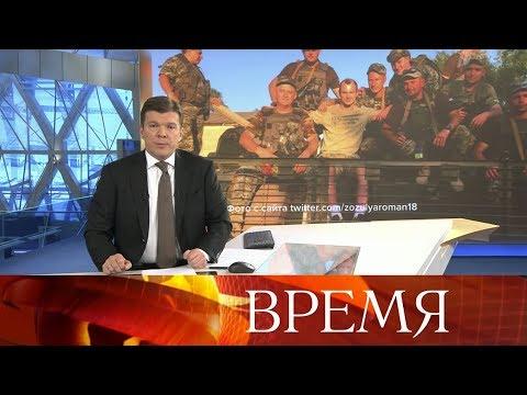 """Выпуск программы """"Время"""" в 21:00 от 17.12.2019"""