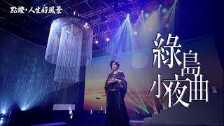 齐豫 - 绿岛小夜曲(2019点灯· 人生好风景)