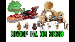 РАЗБОР И АНАЛИТИКА ЛЕГО ЗВЕЗДНЫЕ ВОЙНЫ 2020! LEGO 75270 75271! (Lego News-99)