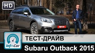 Subaru Outback 2015 - тест-драйв от InfoCar.ua (Субару Аутбек)