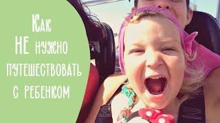 видео Выбираем куда поехать отдыхать с маленьким ребенком