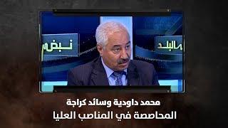 محمد داودية وسائد كراجة - المحاصصة في المناصب العليا