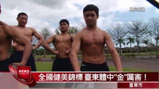 台東新聞 20140225 全國健美錦標 臺東體中金厲害! thumbnail