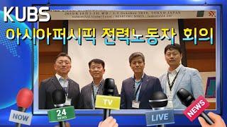 전력노조 A.P 아시아태평양 네트웍 회의