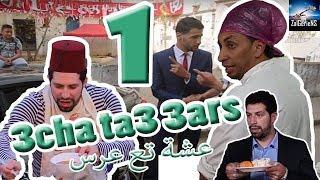 Baixar Hna les Zalgeriens 1er épisode  3cha ta3 3ars by Zanga Crazy Officiel