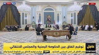 لحظة توقيع اتفاق الرياض الرسمي بين الحكومة اليمنية والمجلس الانتقالي الجنوبي