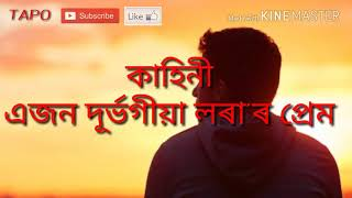 Assamese sade love part -1