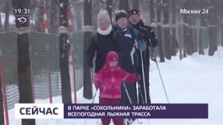 Москва 24. Новости. В Сокольниках открыли всепогодную лыжную трассу