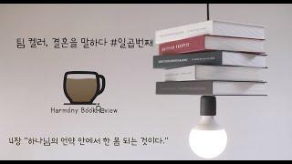 호산나교회 / 결혼을말하다#7 / 북리뷰 /하모니 /…