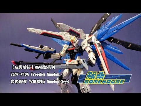 【玩具開箱】RG模型系列 ZGMF X10A Freedom Gundam 自由鋼彈 完成開箱 Gundam Seed - YouTube