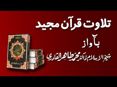 the mystery of tahir ul qadri Muhammad tahir-ul-qadri has 60 books on goodreads with 817 ratings muhammad tahir-ul-qadri's most popular book is fatwa on terrorism and suicide bombings.