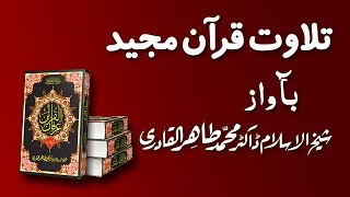 Tilawat in the voice of Shaykh-ul-Islam Dr Muhammad Tahir-ul-Qadri