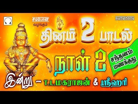 தினம்-இரு-ஐயப்பன்-பாடல்கள்-|-நாள்-2-|-ஸ்ரீஹரி-|-t.l.மகராஜன்-சந்தனம்-மணக்குது-ayyappan-songs-|-day-2