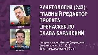 видео Главный редактор «Лайфхакера» Слава Баранский об?управлении блогом, который призван «изменить молодую Россию»