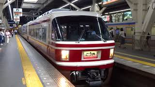 南海電鉄:なんば駅 30000系 特急こうや3号 発車シーン