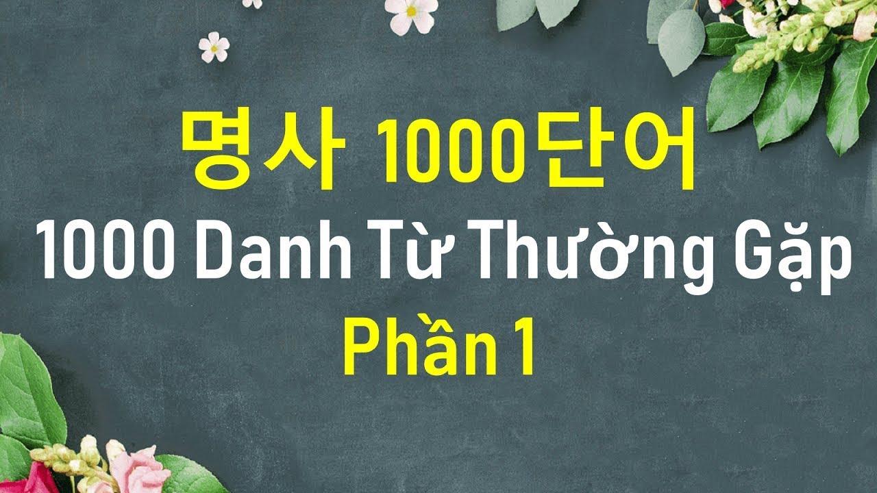 1000 Danh Từ Thường Gặp Trong Tiếng Hàn (P.1) | 명사  1000단어 | Hàn Quốc Sarang
