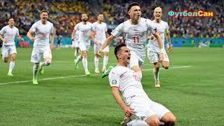 Франция Швейцария 3 3 первые пенальти 4 5 Евро 2020