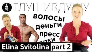 Элина Свитолина про пресс Роналду, одесских проституток, волосы на груди и чёрную икру круглый год