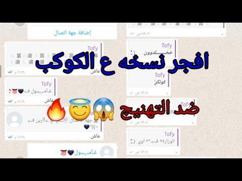 افجر نسخه في المجال مش بتهنج اي حاجه ع الكوكب 😱😇🔥