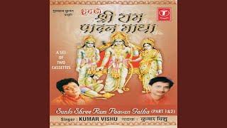 Sunlo Shree Ram Paawan Gatha - Part 1