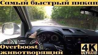 VW Amarok V6 Overboost от 0 до 100 - его не догонит X-Klass
