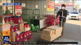 """""""사재기 차단…"""