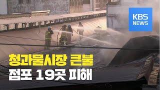 서울 청량리 청과물시장서 큰 불…점포 19곳 등 전소 …