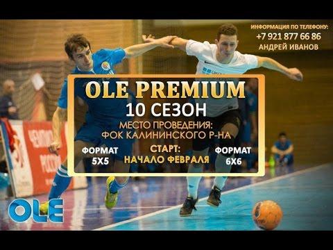 «OLE Premium». Х сезон. Vyborg Customs - СТД Петрович