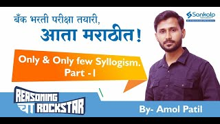 Concept of ONLY & ONLY FEW SYLLOGISM